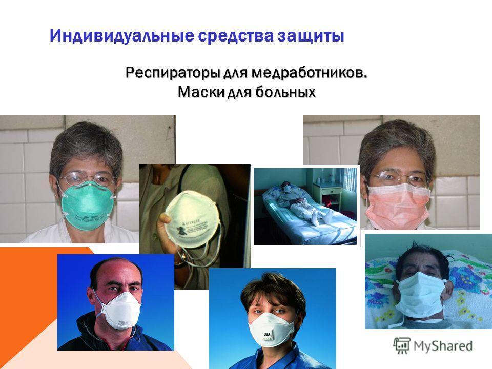Индивидуальные средства защиты Респираторы для медработников. Маски для больных