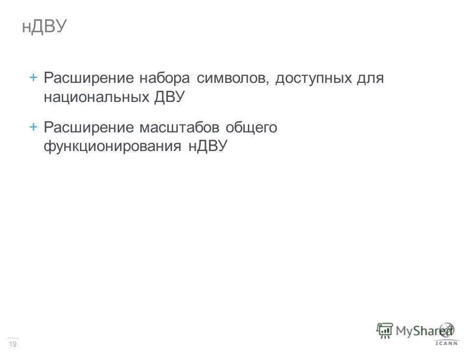 19 +Расширение набора символов, доступных для национальных ДВУ +Расширение масштабов общего функционирования нДВУ нДВУ