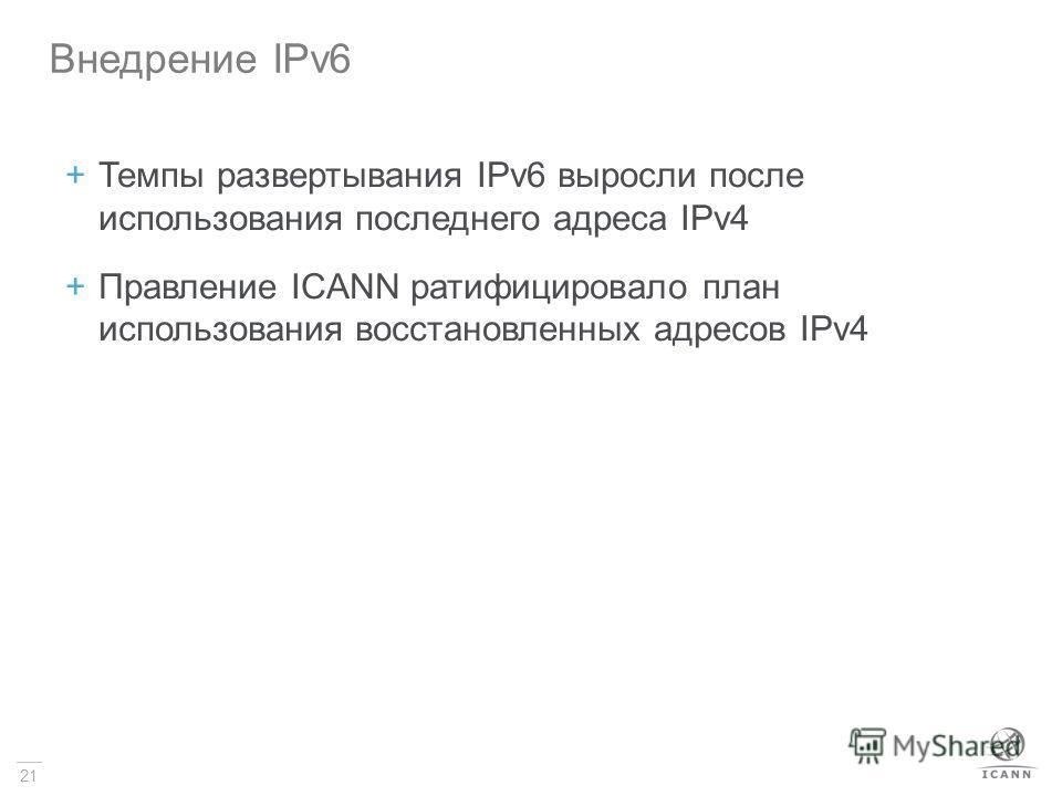 21 +Темпы развертывания IPv6 выросли после использования последнего адреса IPv4 +Правление ICANN ратифицировало план использования восстановленных адресов IPv4 Внедрение IPv6