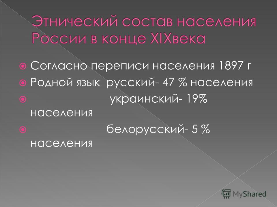 Согласно переписи населения 1897 г Родной язык русский- 47 % населения украинский- 19% населения белорусский- 5 % населения