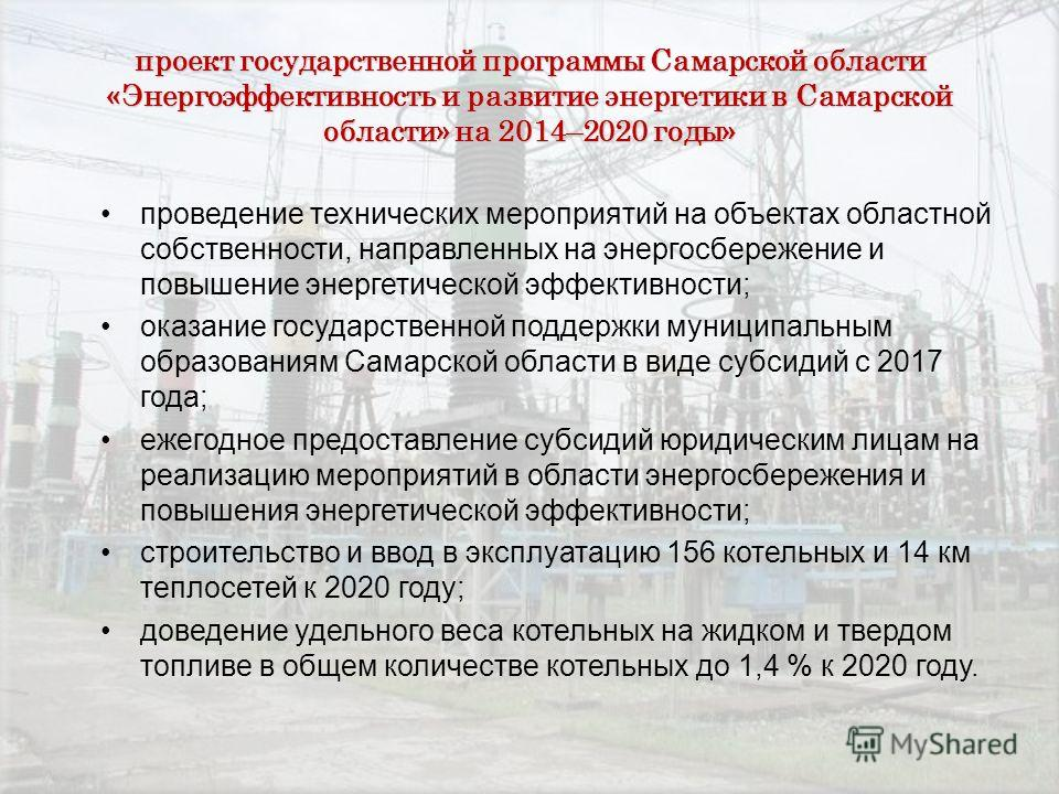 проведение технических мероприятий на объектах областной собственности, направленных на энергосбережение и повышение энергетической эффективности; оказание государственной поддержки муниципальным образованиям Самарской области в виде субсидий с 2017