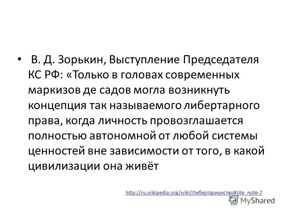 В. Д. Зорькин, Выступление Председателя КС РФ: «Только в головах современных маркизов де садов могла возникнуть концепция так называемого либертарного права, когда личность провозглашается полностью автономной от любой системы ценностей вне зависимос