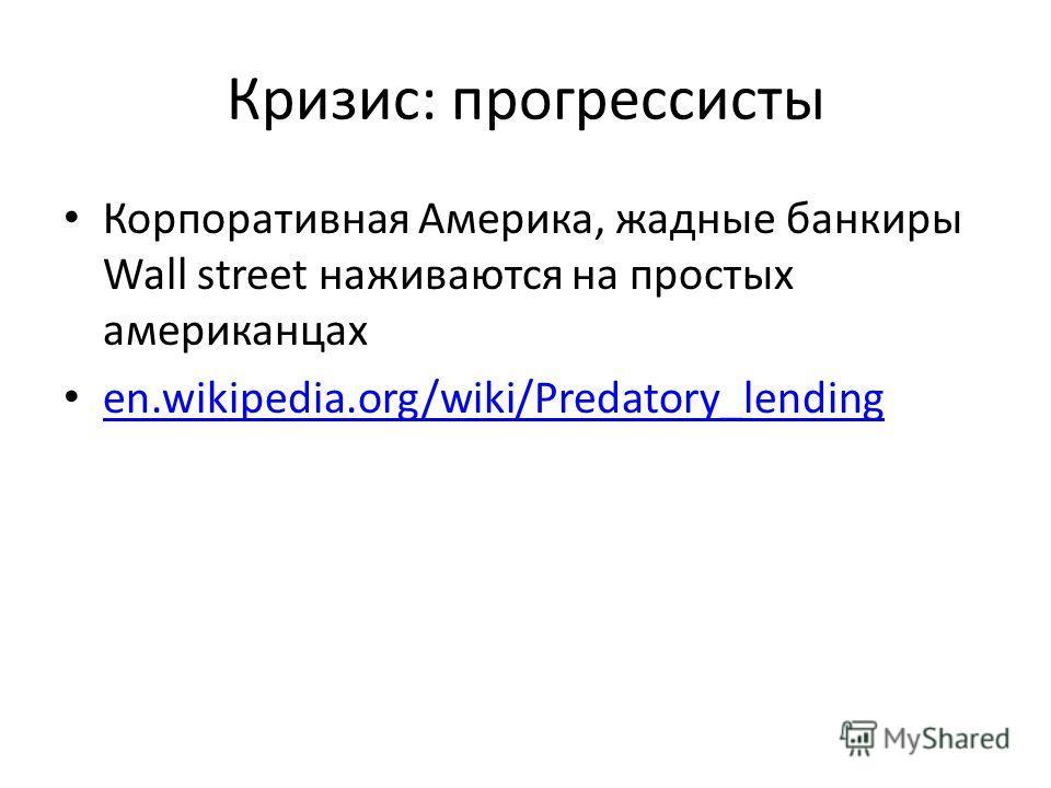 Кризис: прогрессисты Корпоративная Америка, жадные банкиры Wall street наживаются на простых американцах en.wikipedia.org/wiki/Predatory_lending