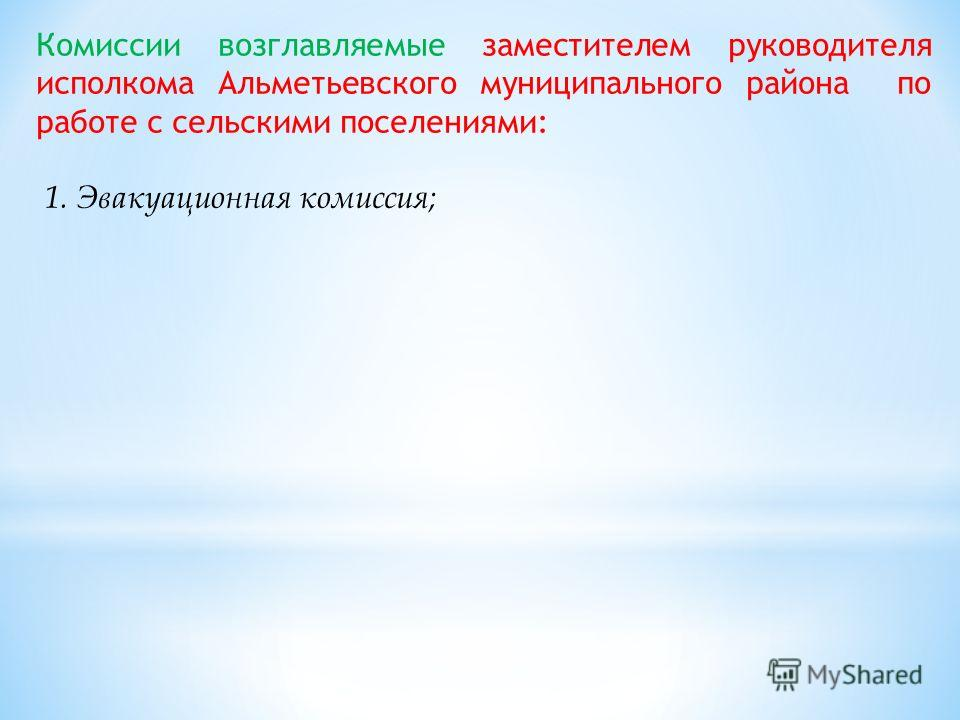 Комиссии возглавляемые заместителем руководителя исполкома Альметьевского муниципального района по работе с сельскими поселениями: 1. Эвакуационная комиссия;