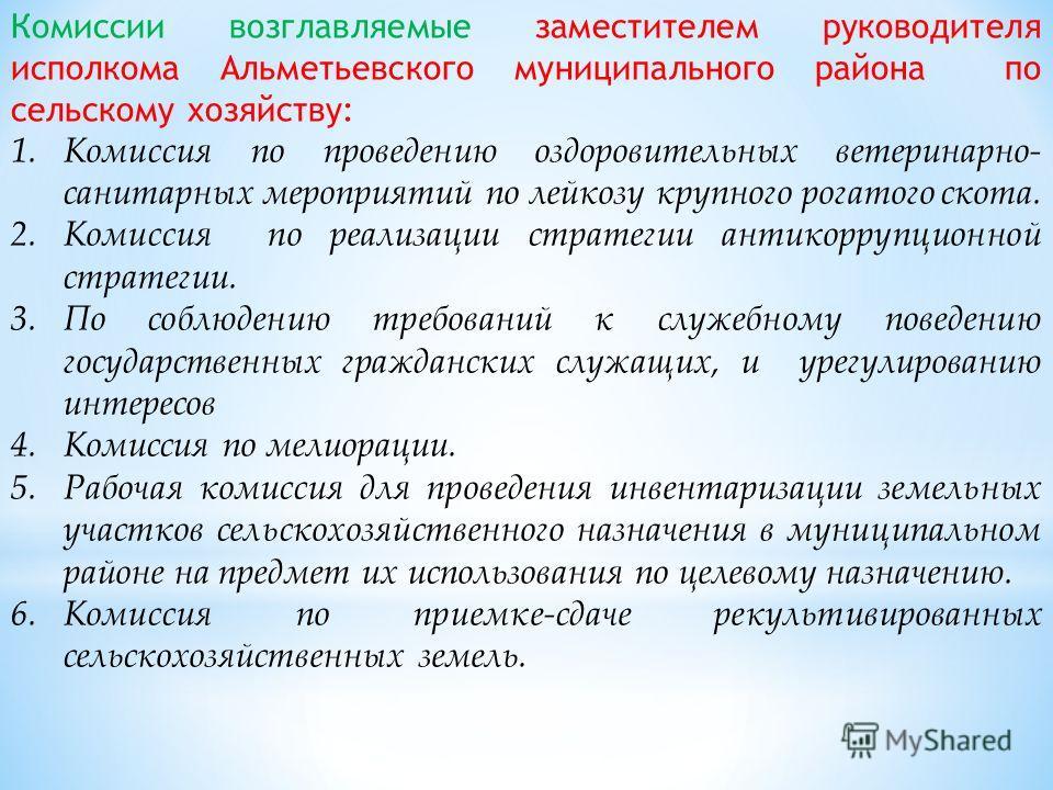 Комиссии возглавляемые заместителем руководителя исполкома Альметьевского муниципального района по сельскому хозяйству: 1.Комиссия по проведению оздоровительных ветеринарно- санитарных мероприятий по лейкозу крупного рогатого скота. 2.Комиссия по реа