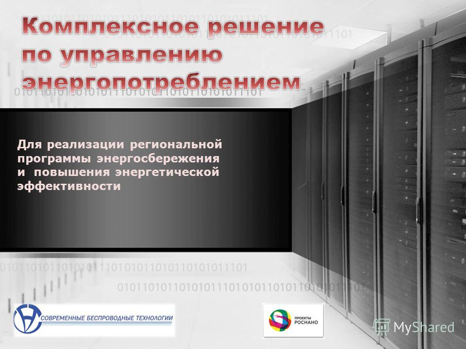 Для реализации региональной программы энергосбережения и повышения энергетической эффективности