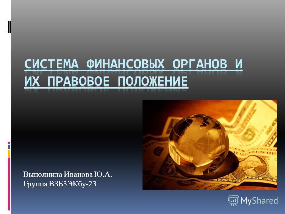 Выполнила Иванова Ю.А. Группа ВЗБ3ЭКбу-23