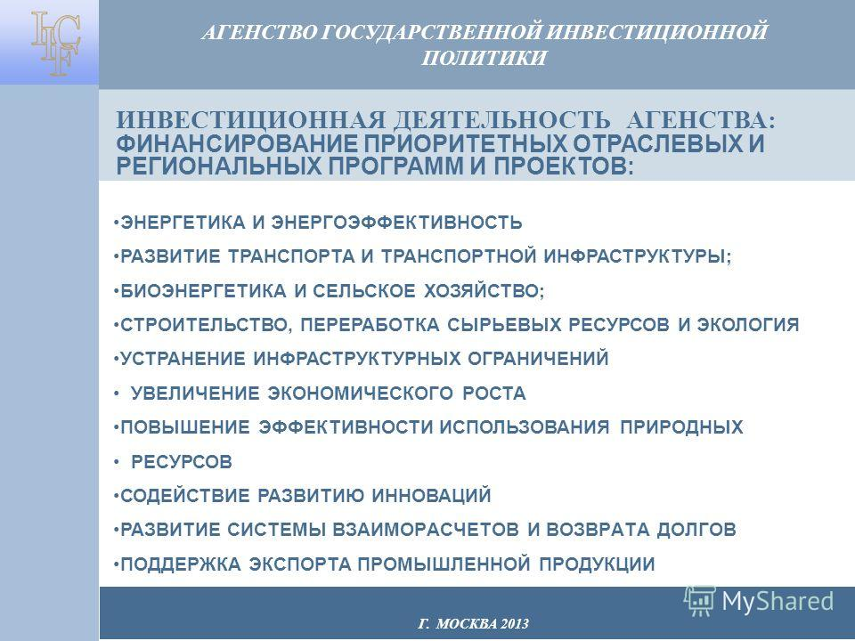 6 )» Г. МОСКВА 2013 АГЕНСТВО ГОСУДАРСТВЕННОЙ ИНВЕСТИЦИОННОЙ ПОЛИТИКИ ИНВЕСТИЦИОННАЯ ДЕЯТЕЛЬНОСТЬ АГЕНСТВА: ФИНАНСИРОВАНИЕ ПРИОРИТЕТНЫХ ОТРАСЛЕВЫХ И РЕГИОНАЛЬНЫХ ПРОГРАММ И ПРОЕКТОВ: ЭНЕРГЕТИКА И ЭНЕРГОЭФФЕКТИВНОСТЬ РАЗВИТИЕ ТРАНСПОРТА И ТРАНСПОРТНОЙ
