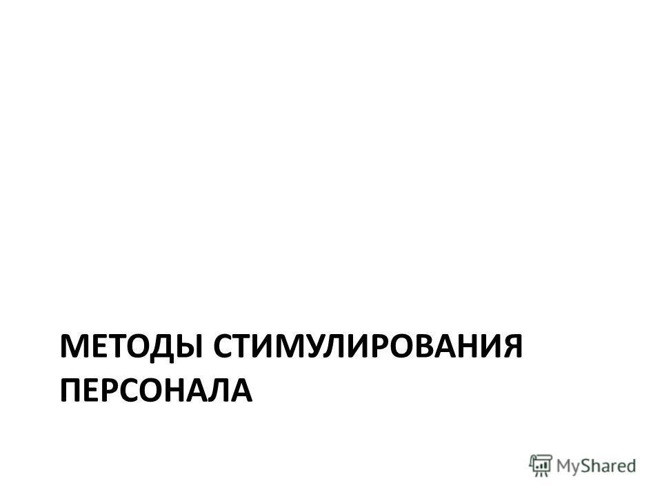МЕТОДЫ СТИМУЛИРОВАНИЯ ПЕРСОНАЛА
