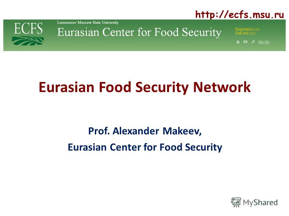 Eurasian Food Security Network Prof. Alexander Makeev, Eurasian Center for Food Security http://ecfs.msu.ru