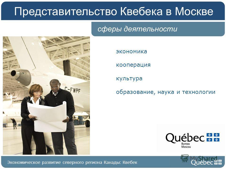Квебек в общих чертах Представительство Квебека в Москве сферы деятельности экономика кооперация культура образование, наука и технологии Экономическое развитие северного региона Канады: Квебек