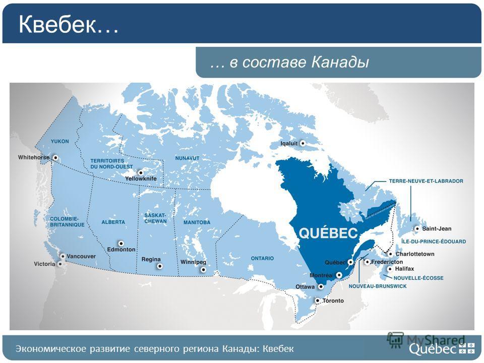 Квебек в общих чертах Квебек… … в составе Канады Экономическое развитие северного региона Канады: Квебек