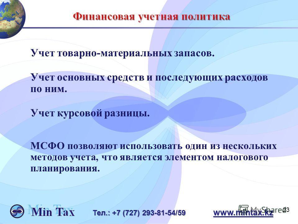 23 Тел.: +7 (727) 293-81-54/59 www.mintax.kz Учет товарно-материальных запасов. Учет основных средств и последующих расходов по ним. Учет курсовой разницы. МСФО позволяют использовать один из нескольких методов учета, что является элементом налоговог