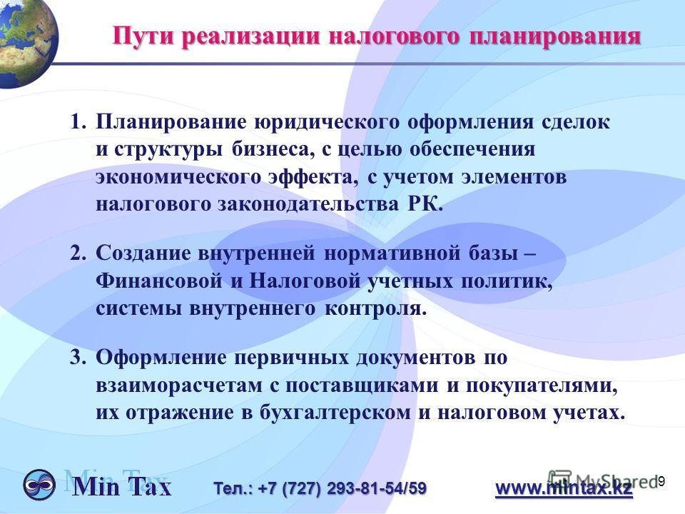 9 Тел.: +7 (727) 293-81-54/59 www.mintax.kz 1.Планирование юридического оформления сделок и структуры бизнеса, с целью обеспечения экономического эффекта, с учетом элементов налогового законодательства РК. 2.Создание внутренней нормативной базы – Фин