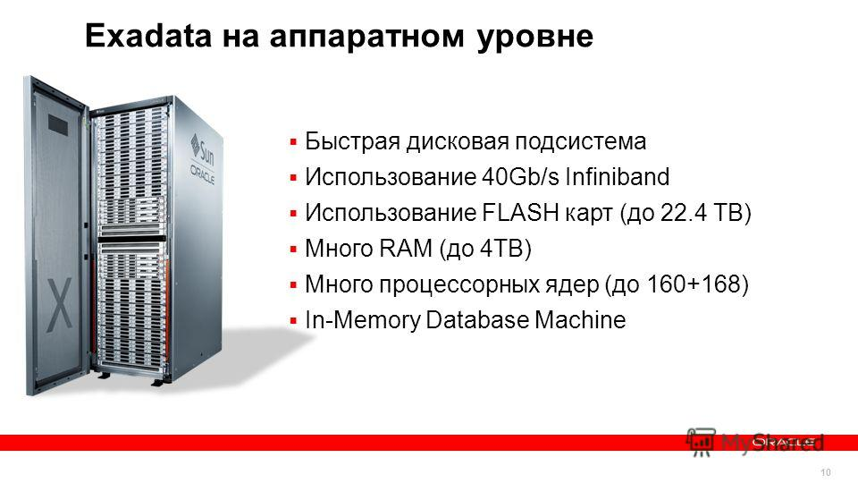 10 Copyright © 2013, Oracle and/or its affiliates. All rights reserved.Confidential – Oracle Internal 10 Exadata на аппаратном уровне Быстрая дисковая подсистема Использование 40Gb/s Infiniband Использование FLASH карт (до 22.4 TB) Много RAM (до 4TB)