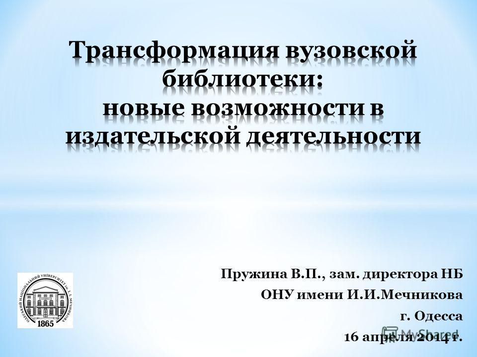 Пружина В.П., зам. директора НБ ОНУ имени И.И.Мечникова г. Одесса 16 апреля 2014 г.