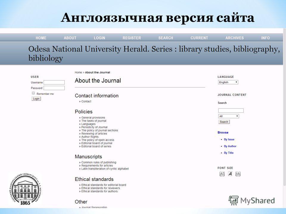 Англоязычная версия сайта