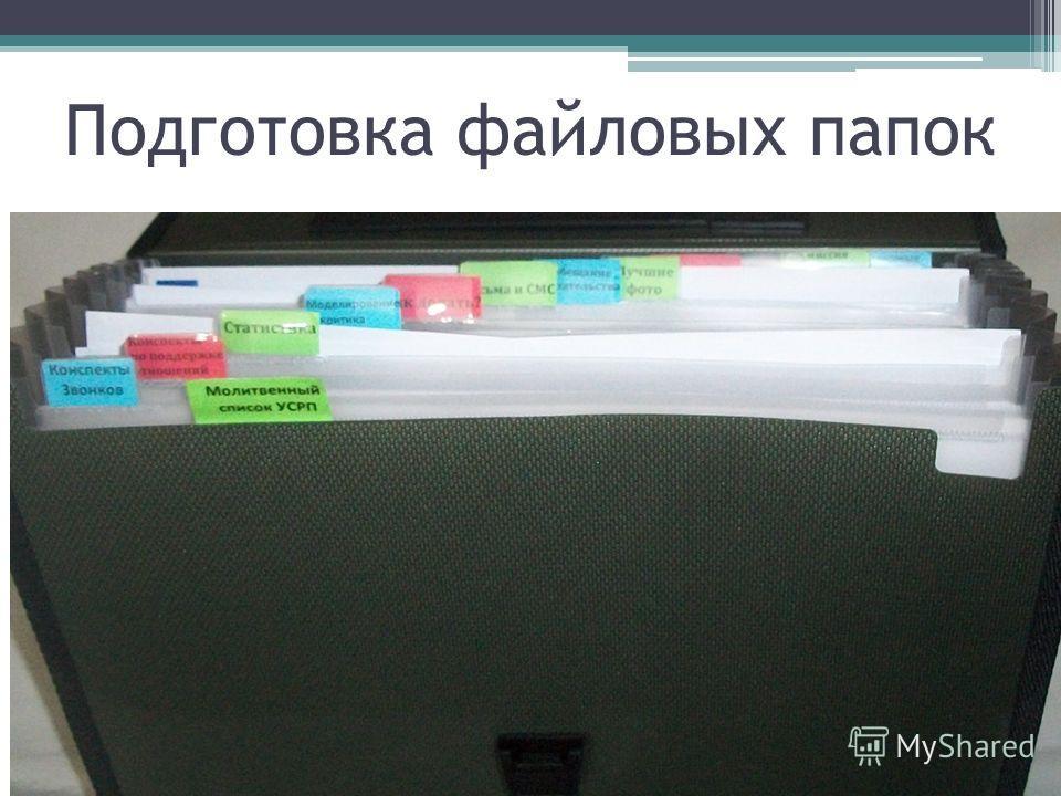 Подготовка файловых папок