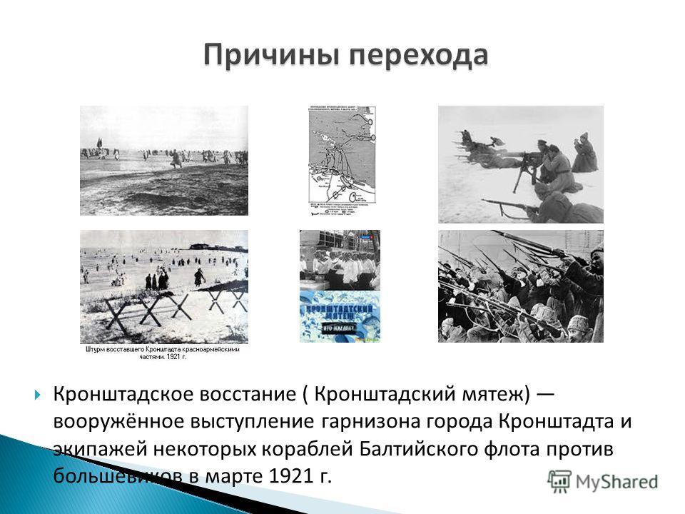Кронштадское восстание ( Кронштадский мятеж) вооружённое выступление гарнизона города Кронштадта и экипажей некоторых кораблей Балтийского флота против большевиков в марте 1921 г.