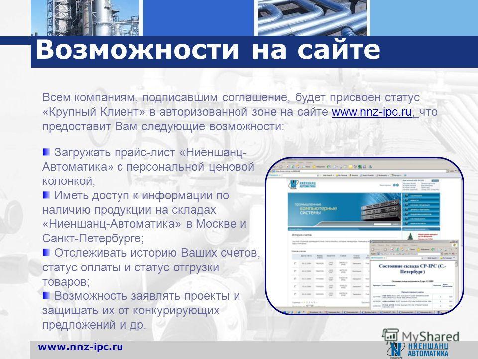 Возможности на сайте Всем компаниям, подписавшим соглашение, будет присвоен статус «Крупный Клиент» в авторизованной зоне на сайте www.nnz-ipc.ru, что предоставит Вам следующие возможности: Загружать прайс-лист «Ниеншанц- Автоматика» с персональной ц
