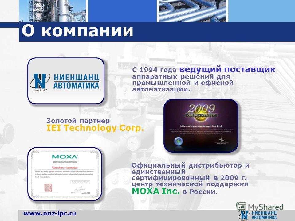 О компании С 1994 года ведущий поставщик аппаратных решений для промышленной и офисной автоматизации. Золотой партнер IEI Technology Corp. Официальный дистрибьютор и единственный сертифицированный в 2009 г. центр технической поддержки MOXA Inc. в Рос