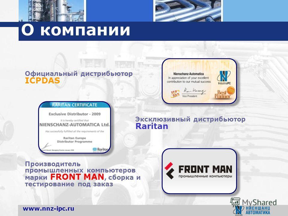 О компании Официальный дистрибьютор ICPDAS Эксклюзивный дистрибьютор Raritan Производитель промышленных компьютеров марки FRONT MAN, сборка и тестирование под заказ www.nnz-ipc.ru