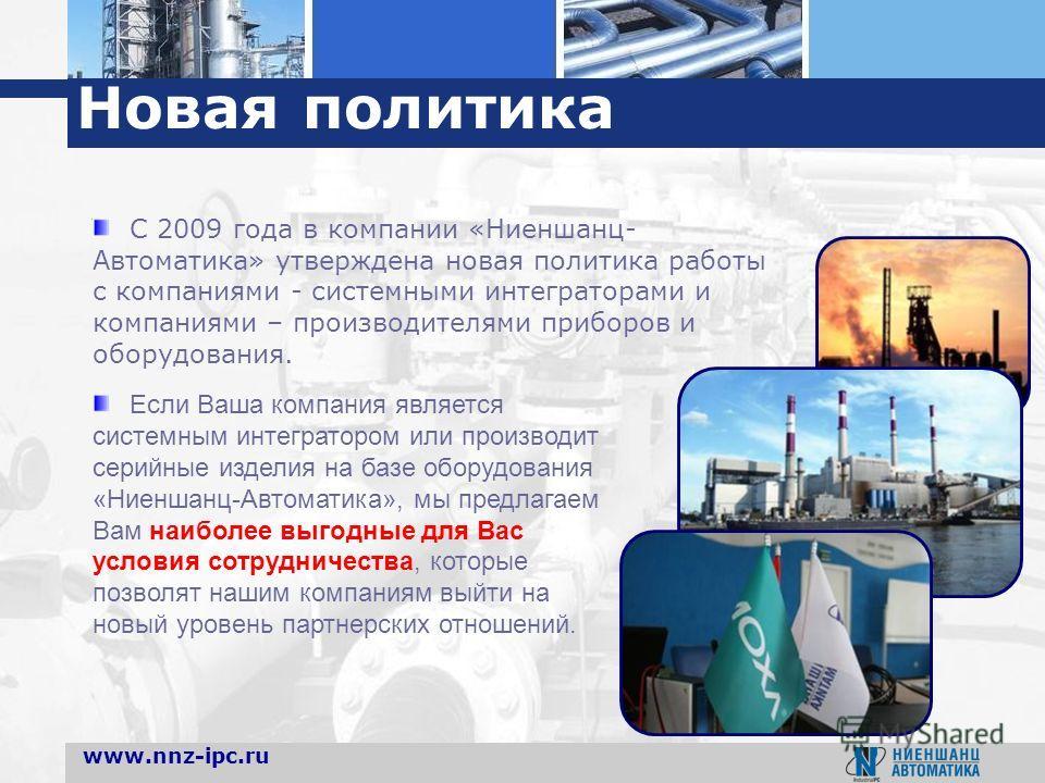 Новая политика С 2009 года в компании «Ниеншанц- Автоматика» утверждена новая политика работы с компаниями - системными интеграторами и компаниями – производителями приборов и оборудования. Если Ваша компания является системным интегратором или произ