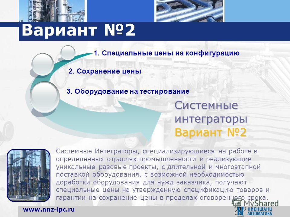 Вариант 2 Системные Интеграторы, специализирующиеся на работе в определенных отраслях промышленности и реализующие уникальные разовые проекты, с длительной и многоэтапной поставкой оборудования, с возможной необходимостью доработки оборудования для н