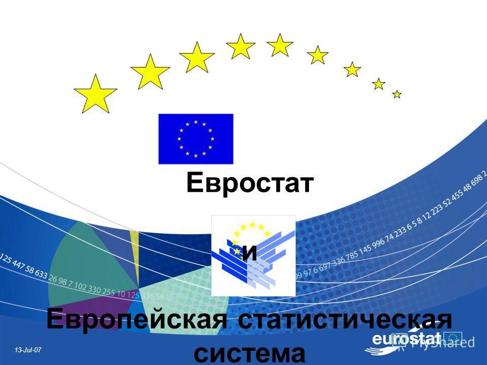 13-Jul-07 Евростат и Европейская статистическая система