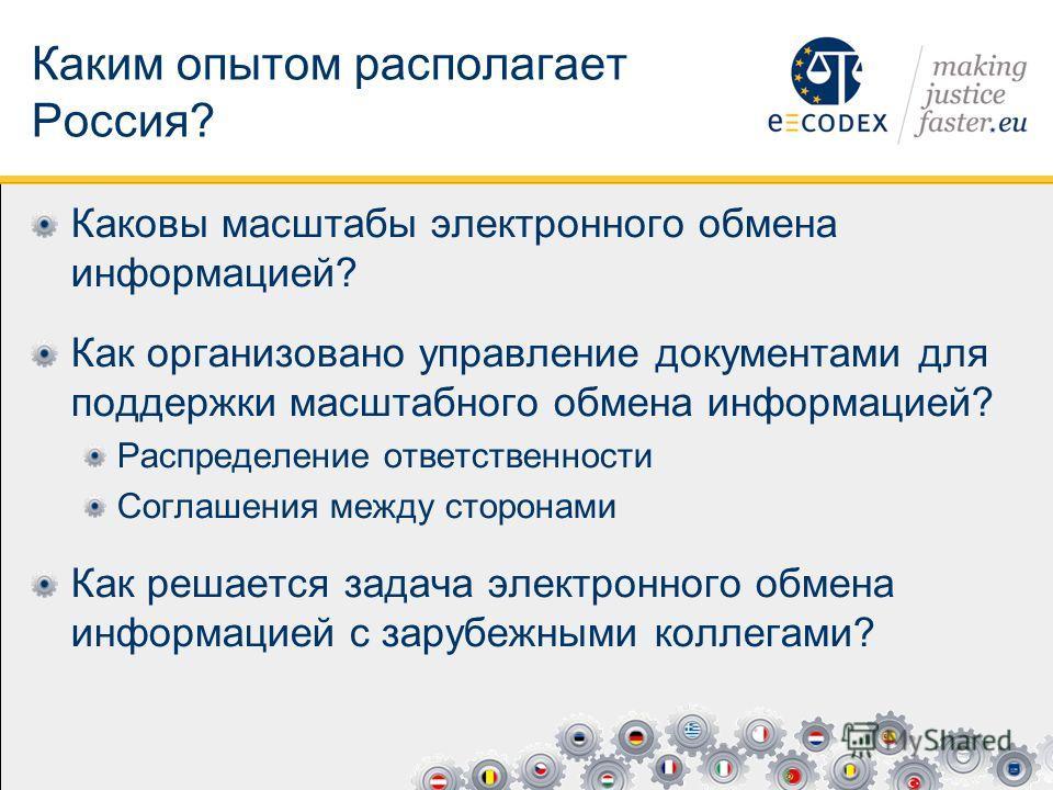 Каким опытом располагает Россия? Каковы масштабы электронного обмена информацией? Как организовано управление документами для поддержки масштабного обмена информацией? Распределение ответственности Соглашения между сторонами Как решается задача элект