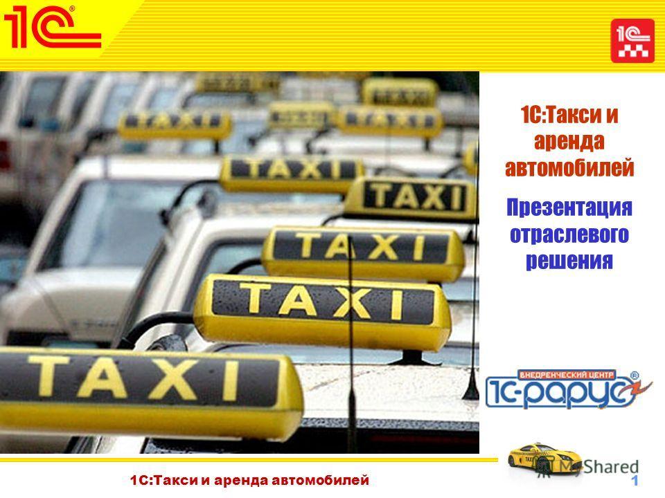 1 Октябрь 2010 г. 1С:Такси и аренда автомобилей Презентация отраслевого решения