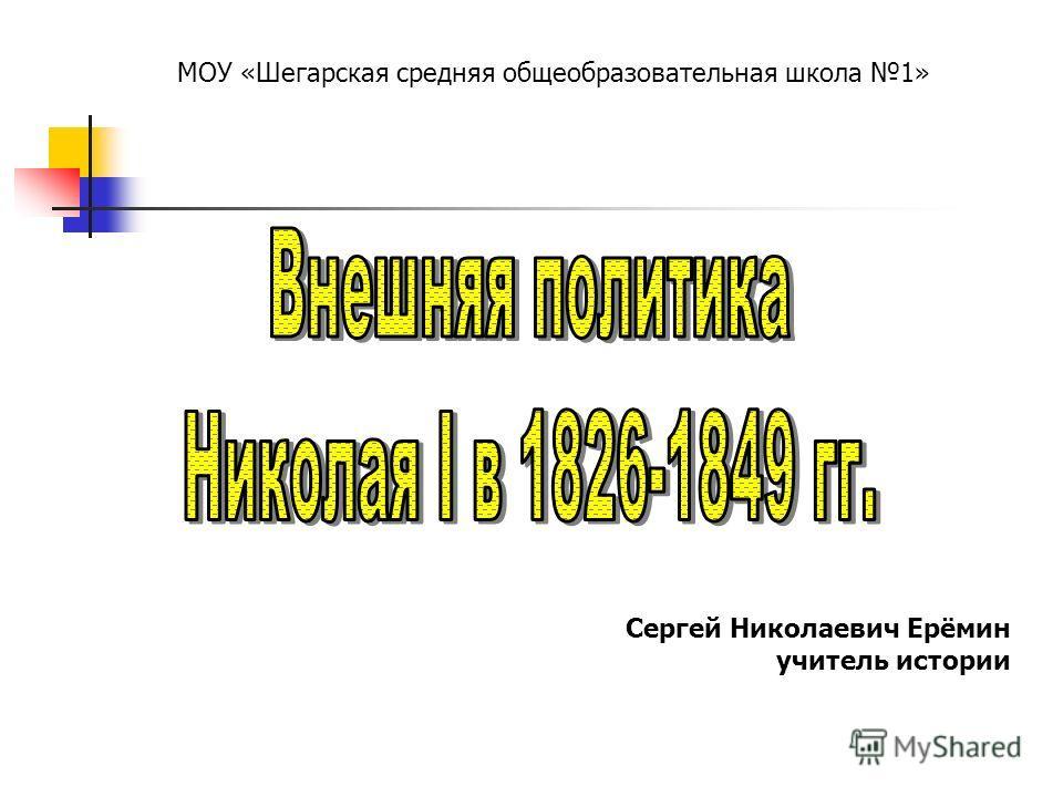 МОУ «Шегарская средняя общеобразовательная школа 1» Сергей Николаевич Ерёмин учитель истории