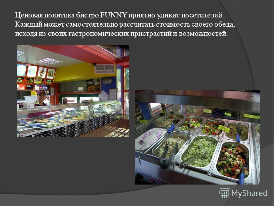 Ценовая политика бистро FUNNY приятно удивит посетителей. Каждый может самостоятельно рассчитать стоимость своего обеда, исходя из своих гастрономических пристрастий и возможностей.