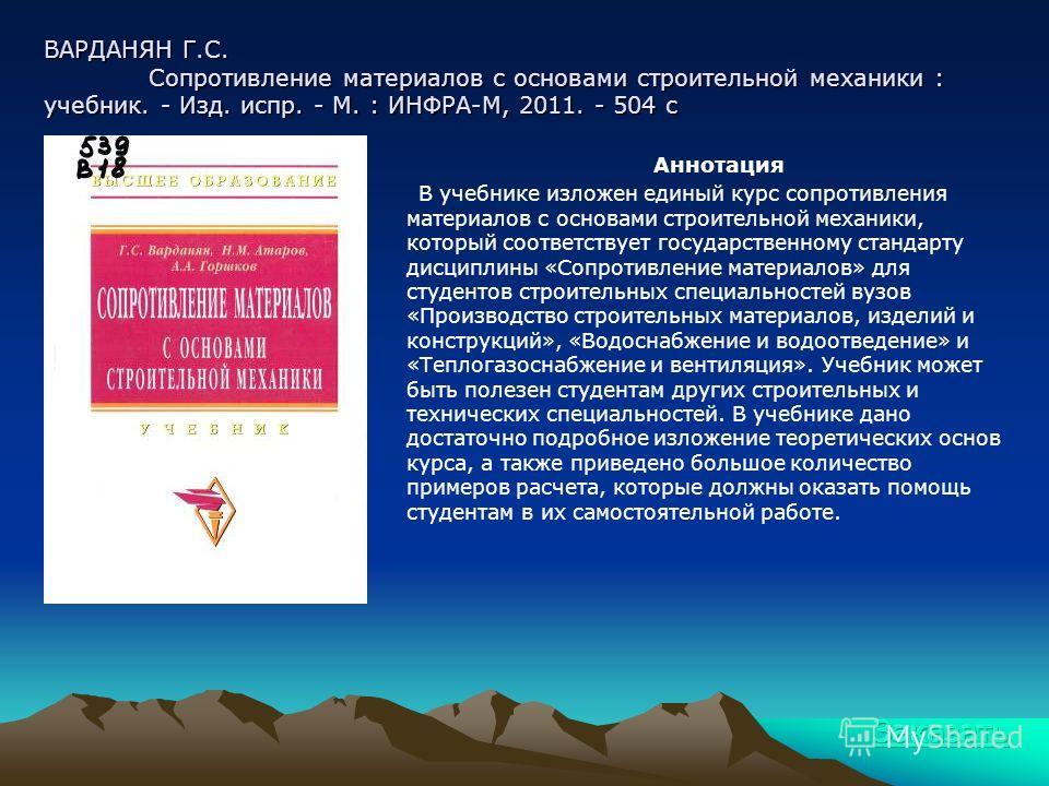 Учебник Водоснабжение и Водоотведение скачать