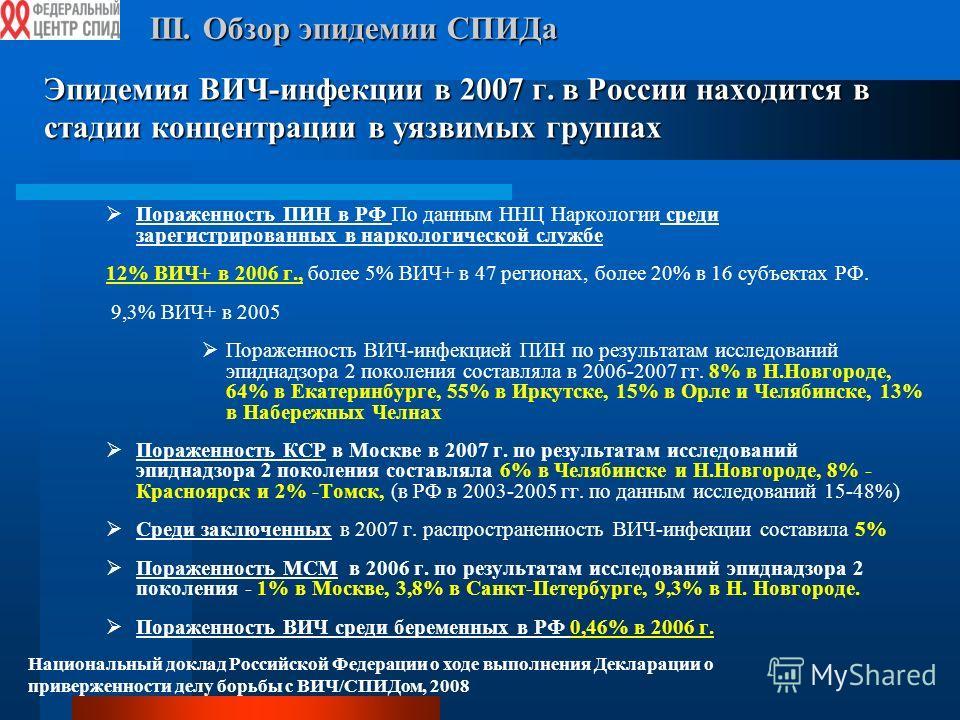 Эпидемия ВИЧ-инфекции в 2007 г. в России находится в стадии концентрации в уязвимых группах Пораженность ПИН в РФ По данным ННЦ Наркологии среди зарегистрированных в наркологической службе 12% ВИЧ+ в 2006 г., более 5% ВИЧ+ в 47 регионах, более 20% в