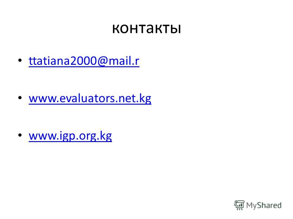 контакты ttatiana2000@mail.r www.evaluators.net.kg www.igp.org.kg