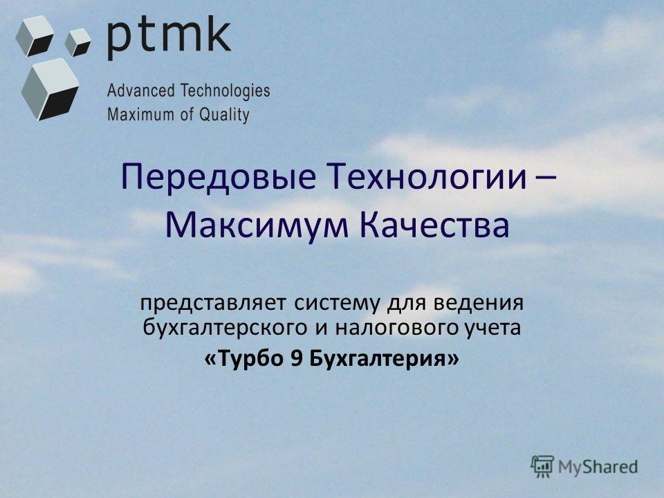 Передовые Технологии – Максимум Качества представляет систему для ведения бухгалтерского и налогового учета «Турбо 9 Бухгалтерия»