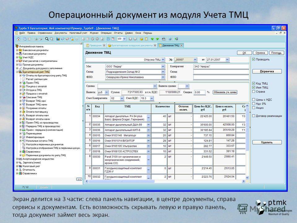Экран делится на 3 части: слева панель навигации, в центре документы, справа сервисы к документам. Есть возможность скрывать левую и правую панель, тогда документ займет весь экран. Операционный документ из модуля Учета ТМЦ