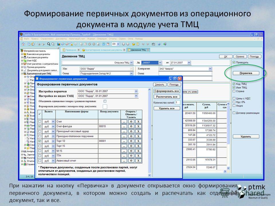 Формирование первичных документов из операционного документа в модуле учета ТМЦ При нажатии на кнопку «Первичка» в документе открывается окно формирования первичного документа, в котором можно создать и распечатать как отдельный документ, так и все.