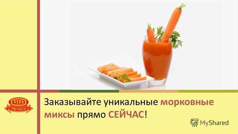 НАШИ ФРУКТОВО - ОВОЩНЫЕ МИКСЫ САМЫЕ ВКУСНЫЕ Под южным молдавским солнцем созревают наивкуснейшие фрукты, ягоды и овощи. Богатая и плодородная земля насыщает морковь микроэлементами и витаминами. Не забывайте, что только из вкусных овощей и фруктов мо