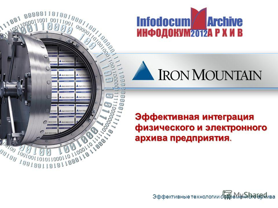 Эффективная интеграция физического и электронного архива предприятия. Эффективные технологии современного архива