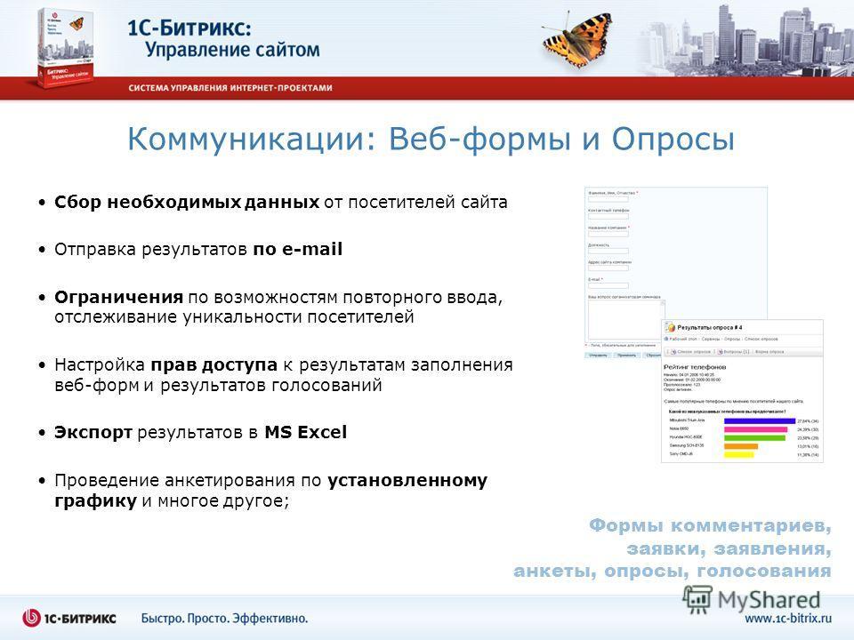 Коммуникации: Веб-формы и Опросы Сбор необходимых данных от посетителей сайта Отправка результатов по e-mail Ограничения по возможностям повторного ввода, отслеживание уникальности посетителей Настройка прав доступа к результатам заполнения веб-форм