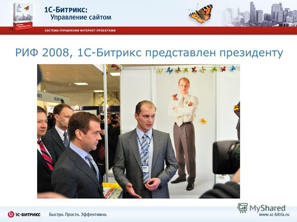РИФ 2008, 1С-Битрикс представлен президенту