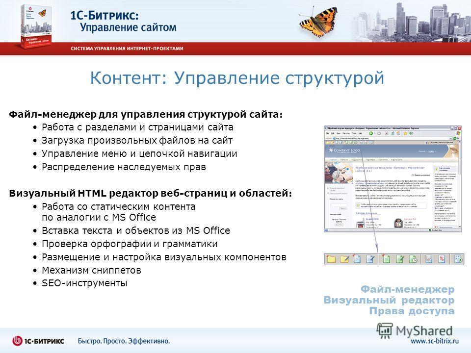 Контент: Управление структурой Файл-менеджер для управления структурой сайта: Работа с разделами и страницами сайта Загрузка произвольных файлов на сайт Управление меню и цепочкой навигации Распределение наследуемых прав Визуальный HTML редактор веб-