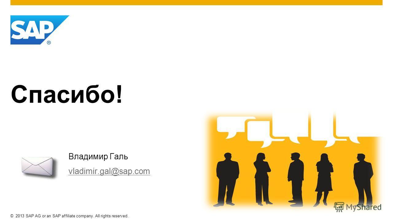 ©2013 SAP AG or an SAP affiliate company. All rights reserved. Спасибо! Владимир Галь vladimir.gal@sap.com