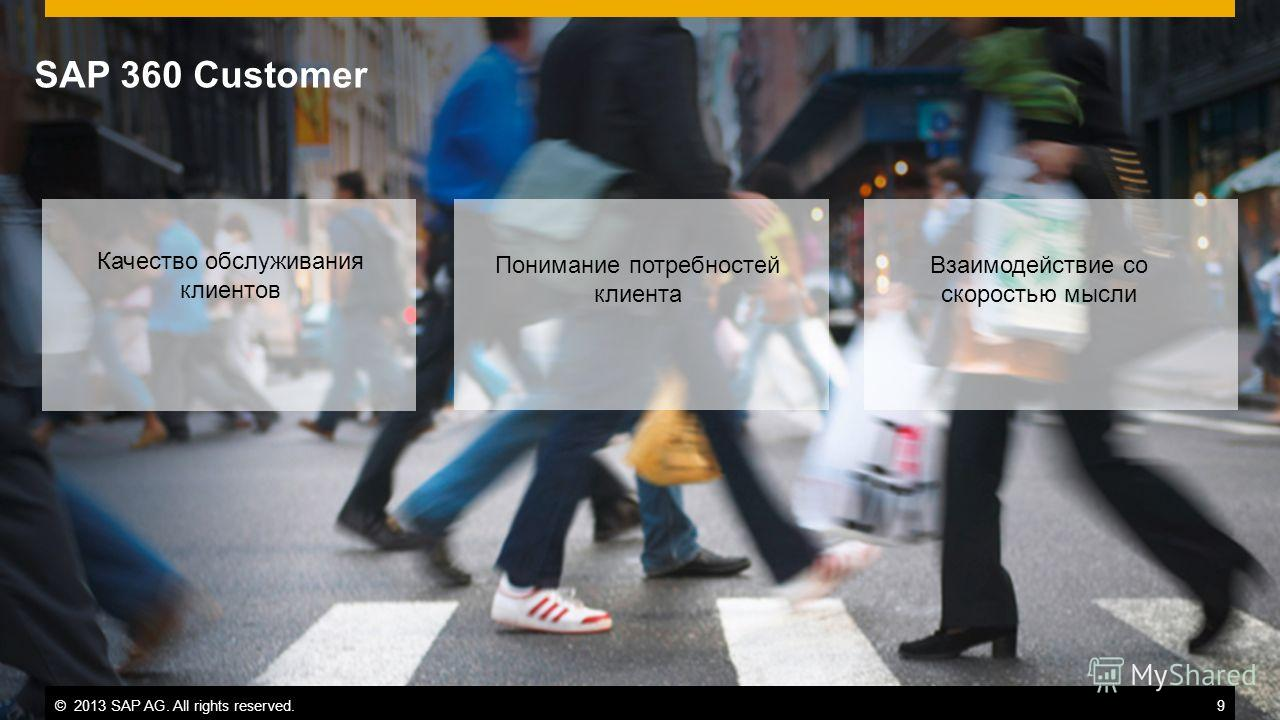 ©2013 SAP AG or an SAP affiliate company. All rights reserved.9 SAP 360 Customer ©2013 SAP AG. All rights reserved.9 Качество обслуживания клиентов Понимание потребностей клиента Взаимодействие со скоростью мысли