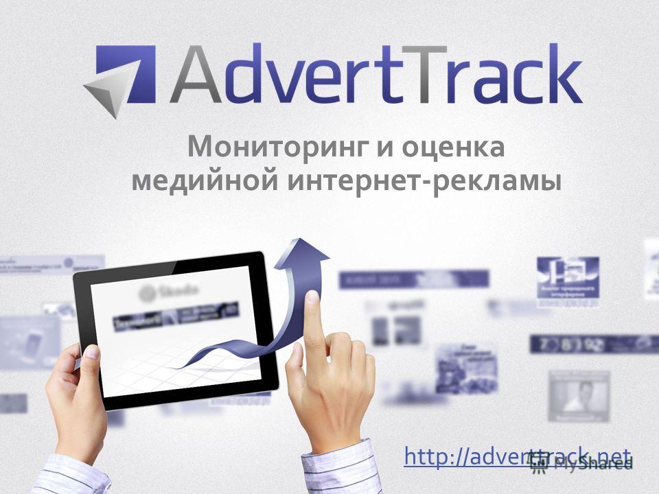 Мониторинг и оценка медийной интернет-рекламы http://adverttrack.net