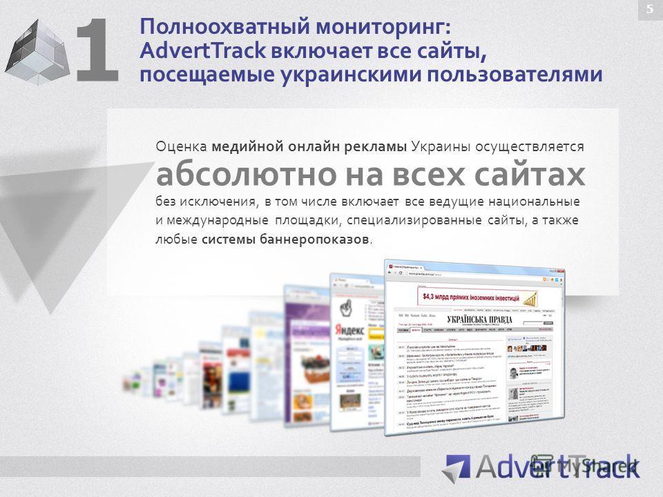 Оценка медийной онлайн рекламы Украины осуществляется абсолютно на всех сайтах без исключения, в том числе включает все ведущие национальные и международные площадки, специализированные сайты, а также любые системы баннеропоказов. 1 Полноохватный мон
