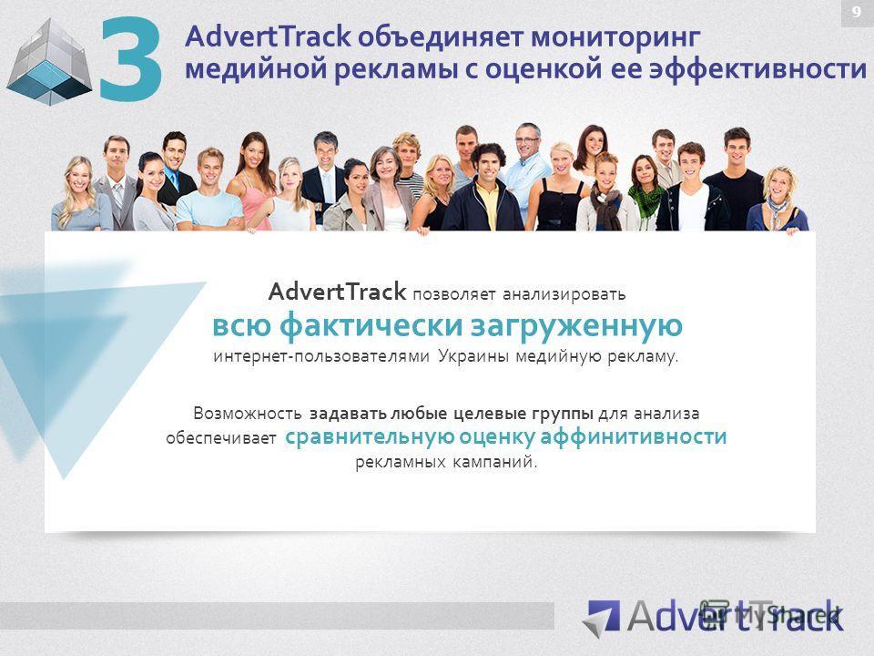 AdvertTrack объединяет мониторинг медийной рекламы с оценкой ее эффективности AdvertTrack позволяет анализировать всю фактически загруженную интернет-пользователями Украины медийную рекламу. Возможность задавать любые целевые группы для анализа обесп