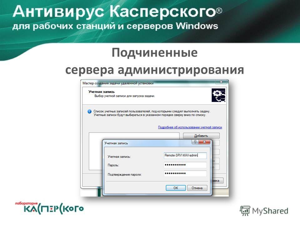 Подчиненные сервера администрирования